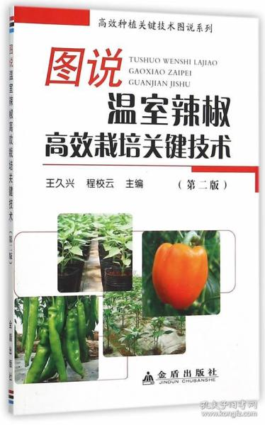 图说温室辣椒高校栽培关键技术 王久兴,程校云 主编