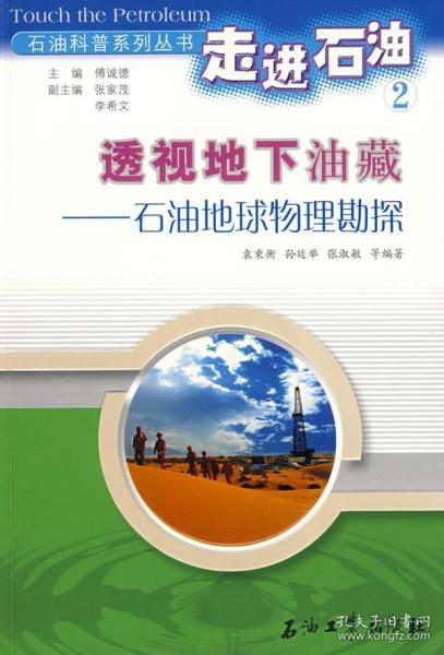 石油科普系统丛书:走进石油2:透视地下油藏-石油地球物理勘探