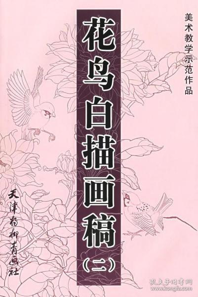 花鸟白描画稿(二)——美术教学示范作品 马媛媛 等绘