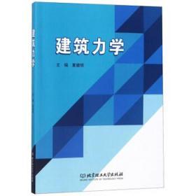 建筑力学 夏健明 编 9787568262484
