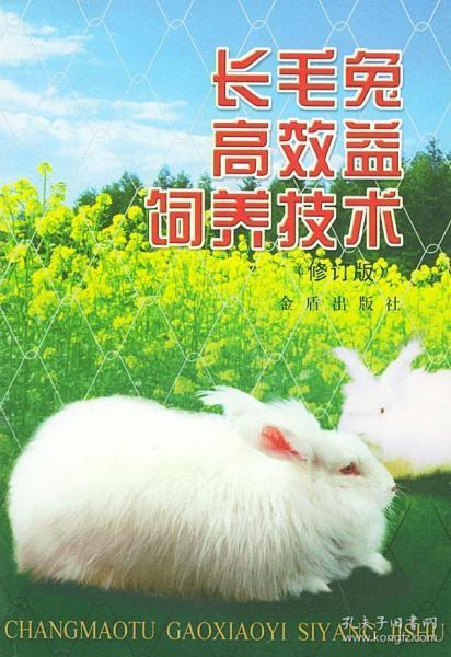 长毛兔高效益饲养技术 陶岳荣  等编著 9787508215334