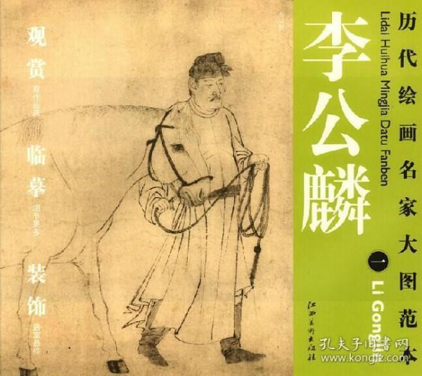 历代绘画名家名作大图范本李公麟一五马图 杨东胜 主编