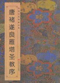 中国历代碑帖经典:晋王羲之十七帖 班志铭 编 9787531838883