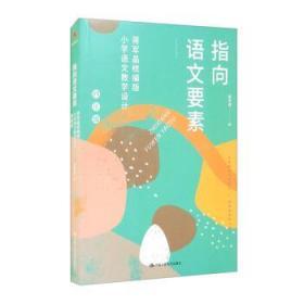 指向语文要素:蒋军晶统编版小学语文教学设计:四年级 蒋军晶 著