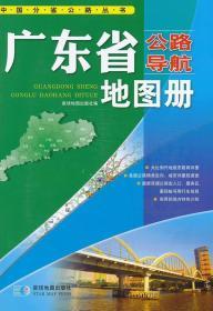 广东省公路导航地图册 星球地图出版社 9787547109182