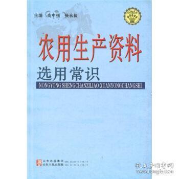农用生产资料选用常识 高中强,张承毅 编 9787209040228