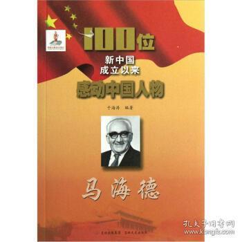 100位新中国成立以来感动中国人物:马海德 于海涛 著