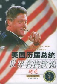 美国历届总统世界名校演说精选 王建华 主编 9787210025566