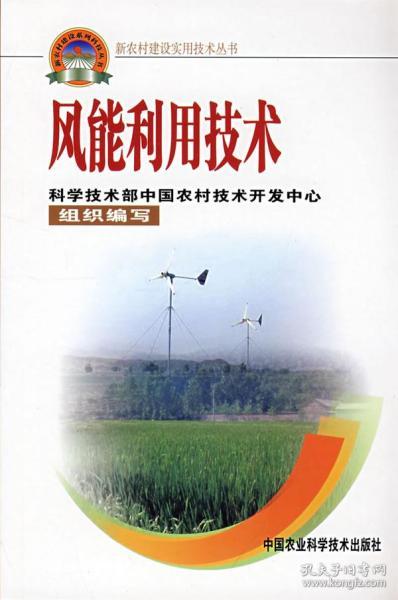 风能利用技术(新农村建设丛书) 刘竹青 编著 9787802331402