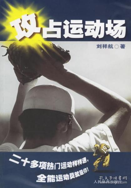 攻占运动场 刘祥航 著 9787500926900