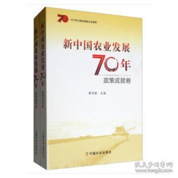新中国农业发展70年  政策成就卷 韩长赋 编 9787109257092