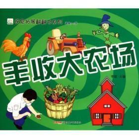 (彩图铜版)视觉拓展翻翻书:丰收大农场(3:5岁) 李斌