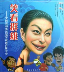 笑看群雄:中国历届奥运冠军漫画肖像大全 吴杰 9787505960466