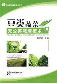 豆类蔬菜无公害栽培技术 彭友林 主编 9787535758644