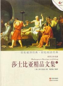 世界经典文学名著:莎士比亚精品文集(下) (英)莎士比亚 著,何