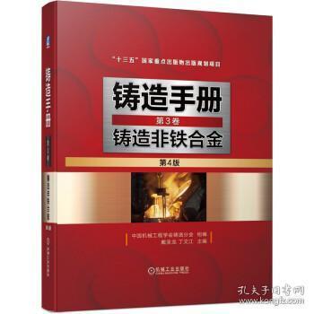 铸造手册第3卷铸造非铁合金第4版 中国机械工程学会铸造分会 著