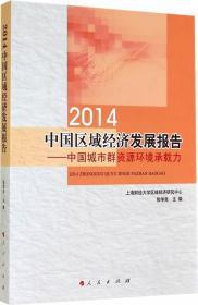 2014中国区域经济发展报告 张学良 主编 9787010135458