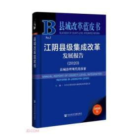 江阴县级集成改革发展报告(2020)县域治理现代化探索 袁秋中 编