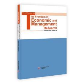 经济与管理前沿第1辑 刘金全 9787030390301