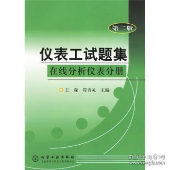仪表工试题集:在线分析仪表分册