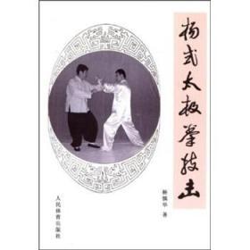 杨式太极拳技击 杨慎华 著 9787500935278