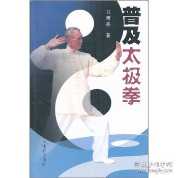 普及太极拳 刘南亮 著 9787500940579