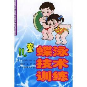 儿童蝶泳技巧训练 (德)科玛,谢丽娟,王勇 9787500921561