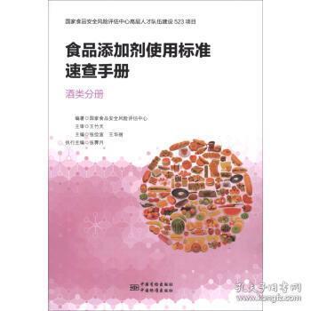 酒类分册-食品添加剂使用标准速查手册 张俭波,王华丽,国家食品安
