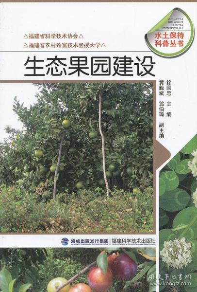 水土保持科普丛书:生态果园建设 主编徐国忠 9787533543174