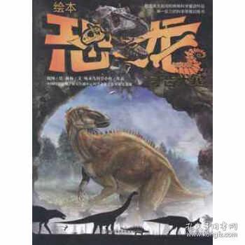 绘本恐龙牙齿大赛 赵闯,杨杨 著 9787535779434