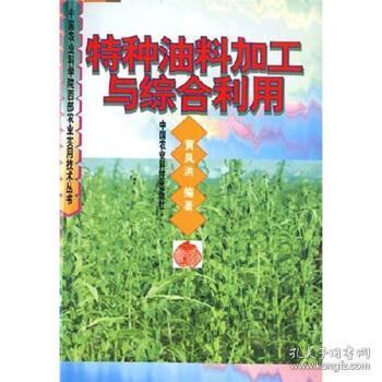 特种油料加工与综合利用--中国农业科学院西部农业实用技术丛书