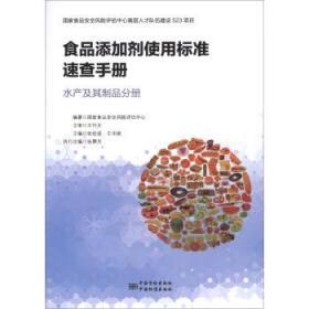 食品添加剂使用标准速查手册;水产及其制品分册 张俭波,王华丽,