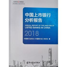 中国上市银行分析报告.2018 中国银行业协会《中国银行业》杂志社