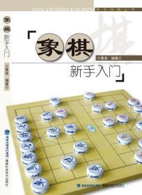 象棋新手入门 杨典 9787533543945