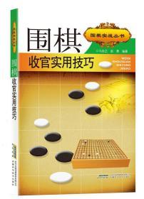 围棋实战丛书:围棋收官实用技巧 马自正 等 9787533763169