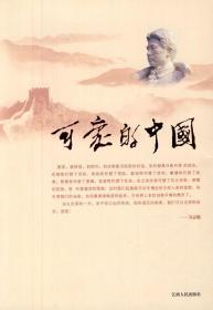可爱的中国 方志敏 著 9787210047759