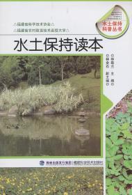 水土保持科普丛书:水土保持读本 林敬兰 主编 9787533542900