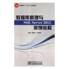 数据库原理与SQL Sever 2012案例教程 专著 李修云,宋丽萍主编 s