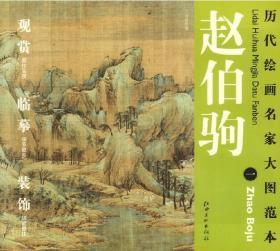 历代绘画名家名作大图范本赵伯驹一江山秋色图 杨东胜 主编