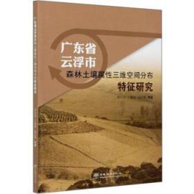 广东省云浮市森林土壤属性三维空间分布特征研究 李小川,丁晓纲,