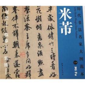 历代书法名家大图范本·米芾·一苕溪诗 杨东胜 主编