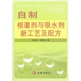 自制根灌剂与吸水剂新工艺及配方 冯晋臣,季静秋 9787508268545