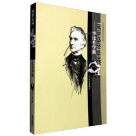 世界著名科学学派丛书:李比希学派·热带丛林苦旅 李三虎 著