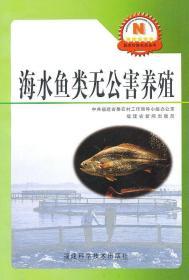 海水鱼类无公害养殖 《海水鱼类无公害养殖》编写组 编写