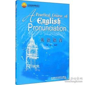 全新图书英语语音(2020)