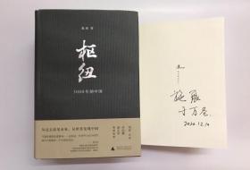 (签名本)《枢纽:3000年的中国(新民说)(精)》施展 著
