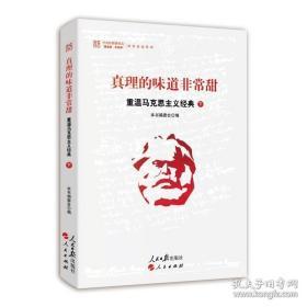 全新图书真理的味道非常甜:重温马克思主义经典(下)