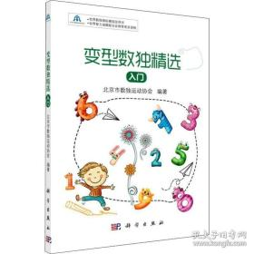 全新图书变型数独精选 入门 文教科普读物 北京市数独运动协会