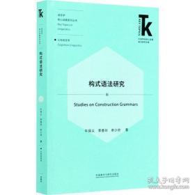 全新图书构式语法研究(外语学科核心话题前沿研究文库.语言学核心话题系列丛书.认知语言学)