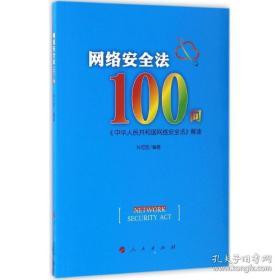 全新图书网络安全法100问
